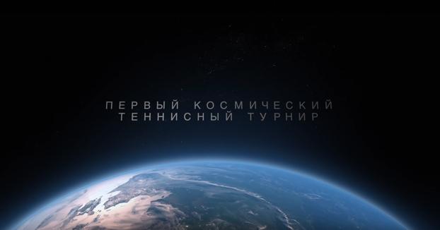 Primer torneo de tenis en la Estación Espacial Internacional