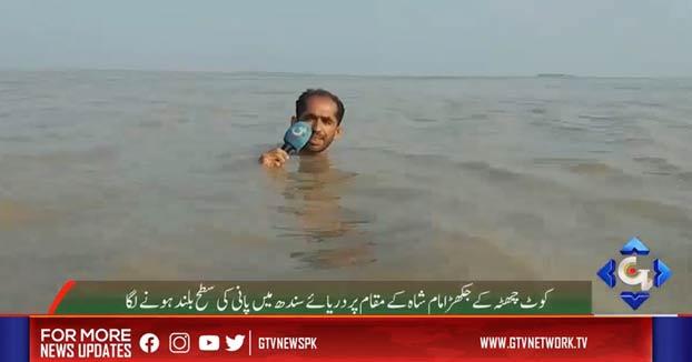 Un reportero paquistaní conecta en directo con el agua al cuello para informar sobre las inundaciones