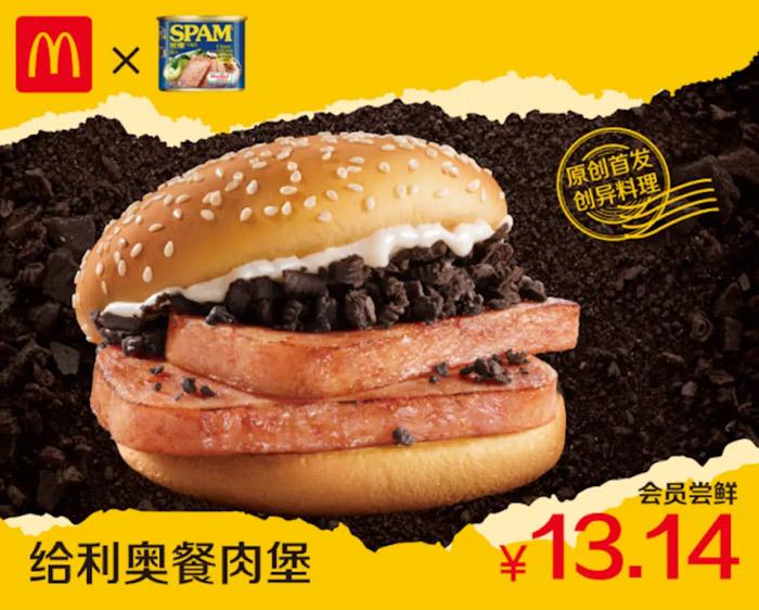 Si creías que solo los estadounidenses hacían mezclas extrañas, McDonald's China acaba de lanzar una hamburguesa de jamón con oreos