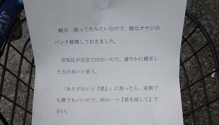 Un estudiante japonés deja su bicicleta con la rueda desinflada unas pocas horas en un parque y se encuentra una carta al volver